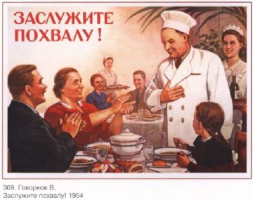 Vintage Russian poster - Be worthy of praise! 1954